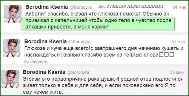 Ксения Бородина - Страница 14 98061697_1362358241_7ZtTK