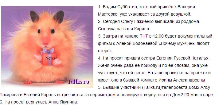Новости слухи из инета. - Страница 2 100010369_Snimok