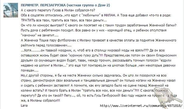 Гусевы Антон и Евгения. - Страница 3 100137167_large_8fpni