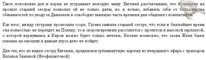 Гусевы Антон и Евгения. - Страница 4 100216271_large_HxWMd