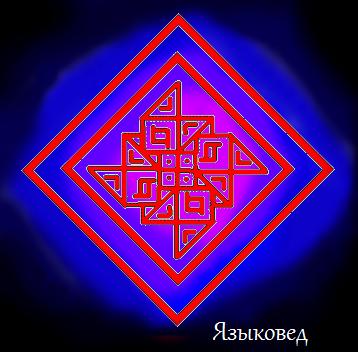 салонмагии - Магические символы. Символика в магии. Символы талисманы. - Страница 6 100333291_1367235818_privorot