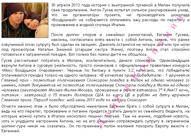 Гусевы Антон и Евгения. - Страница 5 100473817_large_4343975_03052013_71007