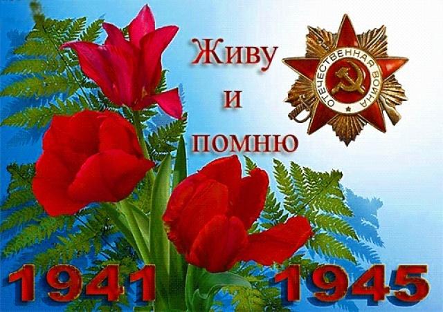 С Днём Победы!!! 100692245_100672147_2