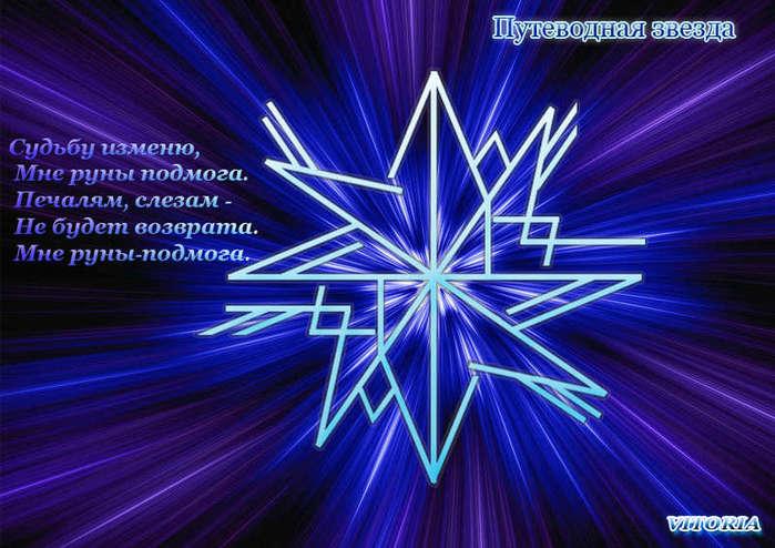 Путеводная звезда 100785791_1368269229_136453322109117716