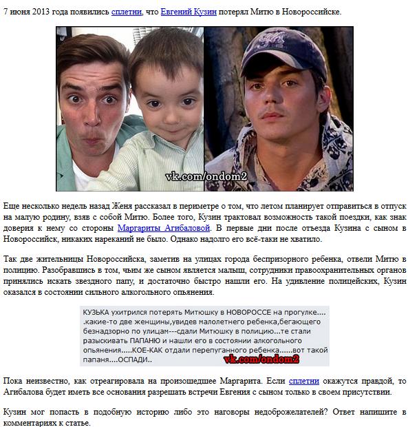 Евгений Кузин - Страница 2 101795341_large_1370685053_11
