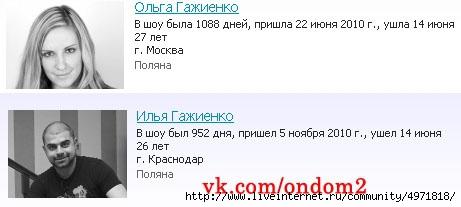 Оля и Илья  Гажиенко. - Страница 4 102110907_skreendom2ru12