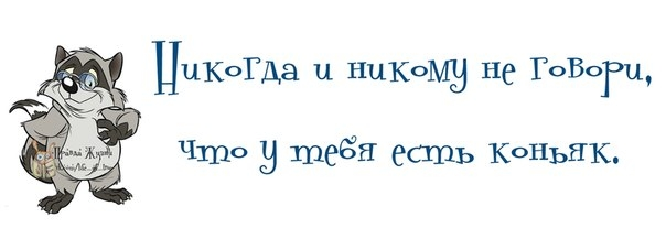 Позитивчик))) 102525243_1372616354_frazochki25