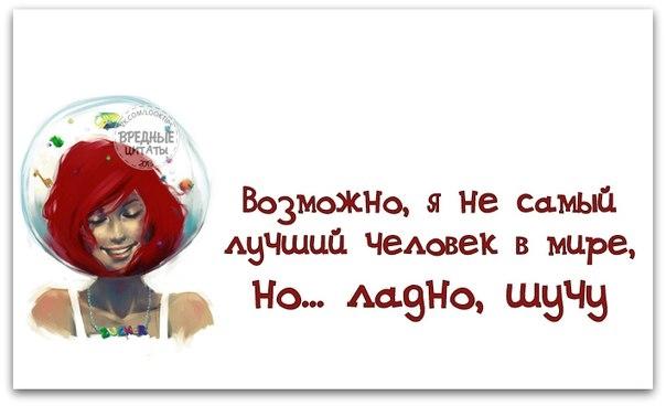 Позитивчик))) 102525249_1372616368_frazochki30