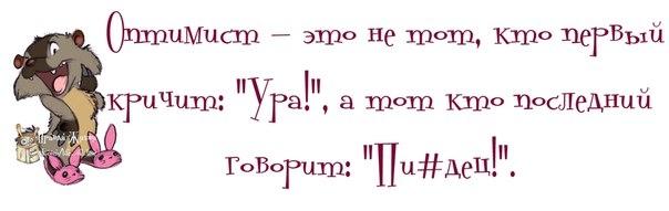 Позитивчик))) - Страница 2 102559565_7