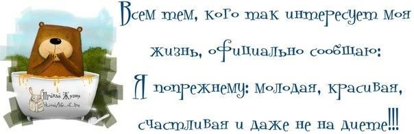 Позитивчик))) - Страница 2 102559575_17