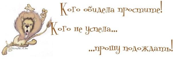 Позитивчик))) - Страница 2 102559577_19