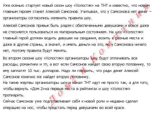 Алексей Самсонов - Страница 3 102088481_4343975_17062013_175855