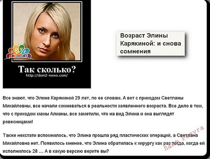 Элина Карякина-Камирен - Страница 4 104693919_large_cutmypic__6_