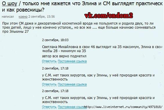 Элина Карякина-Камирен - Страница 5 104791045_large_dom2ru48