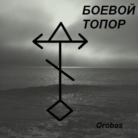 "Став ""Боевой топор"" (авт. Orobas) 104890187_boevoy_tapor_zaschita_nakazanie"