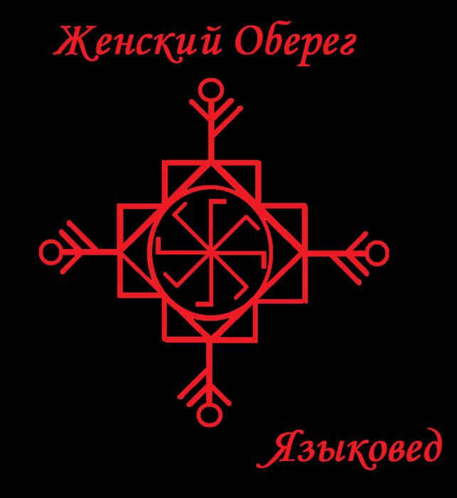 "Став ""Женский оберег""(авт. Языковед) 104996415_large_293a0788d570"