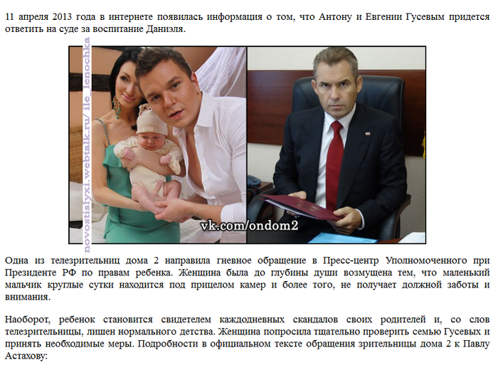Гусевы Антон и Евгения. 99723647_large_1365855686_stAva