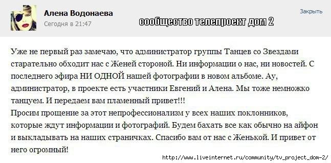 Алёна Водонаева. - Страница 2 105375925_lol1380023965