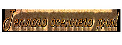 Надписи-9 (400x150, 74Kb)