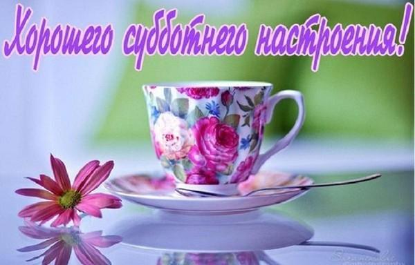 Утреннее настроение - 2 - Страница 2 105514235_Subbotagalya