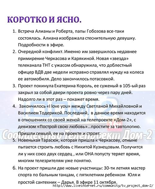 """Новости """"дом 2"""" и слухи ...фото участников - Страница 10 105812069_large_4611276_KOROTKO_I_YaSNO999"""