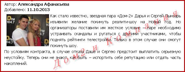 Пынзари  Даша и Сергей. - Страница 7 105994311_4343975_12102013_160857