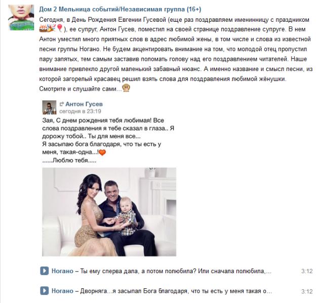 Гусевы Антон и Евгения. - Страница 21 106200283_large_LZl45nZm