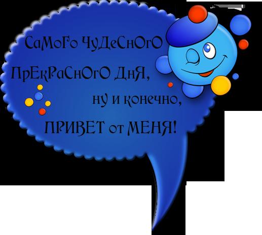 Зашел на форум - поздоровайся со всеми))) - Страница 3 106430131_1