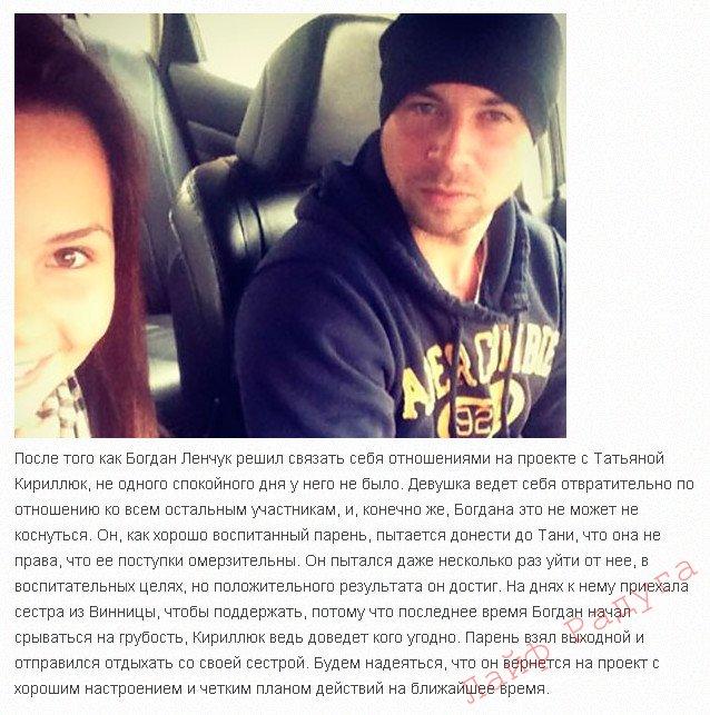 Богдан Ленчук. 106496345_large_watermarked__20131027_123348