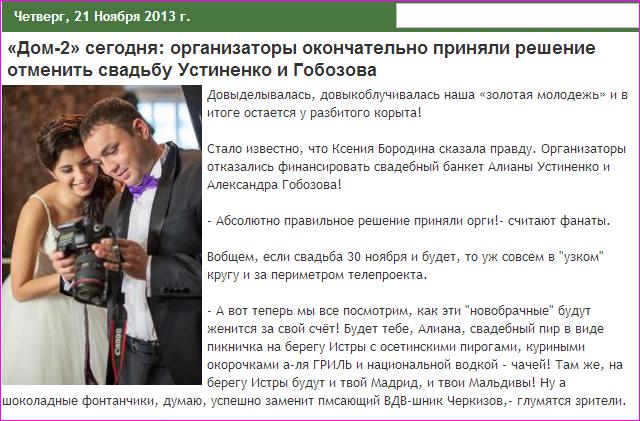 "Новости ""дом 2"" и слухи ...фото участников - Страница 11 107281569_large_f"