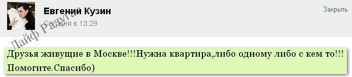 Евгений Кузин - Страница 3 107703035_large_watermarked__20131204_180424