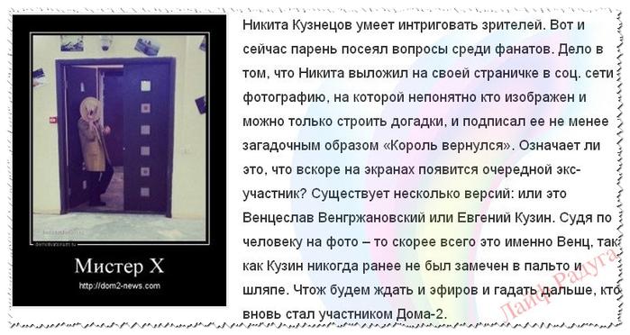 Никита Кузнецов - Страница 2 107790029_large_watermarked__20131207_140041