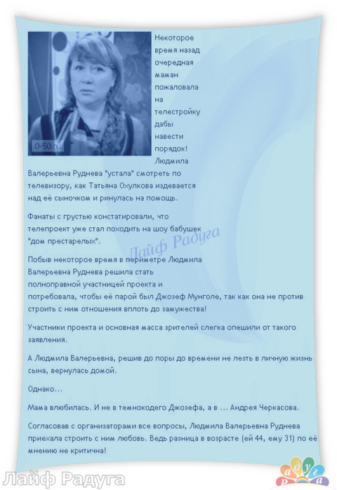 Руднева Людмила Валерьевна. 108081359_watermarked__20131216_172218