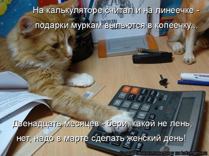 kotomatritsa_j (1) (700x524, 413Kb)