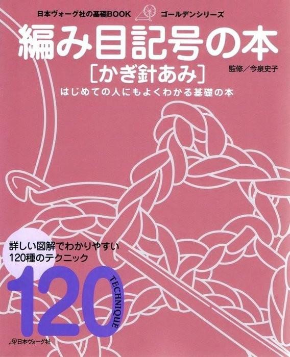 Учебник по вязанию крючком. 1720275_crochet