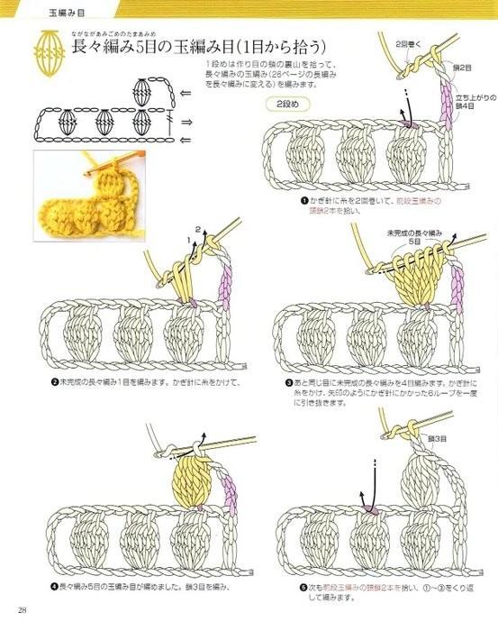 Учебник по вязанию крючком. 1720299_crochet_25
