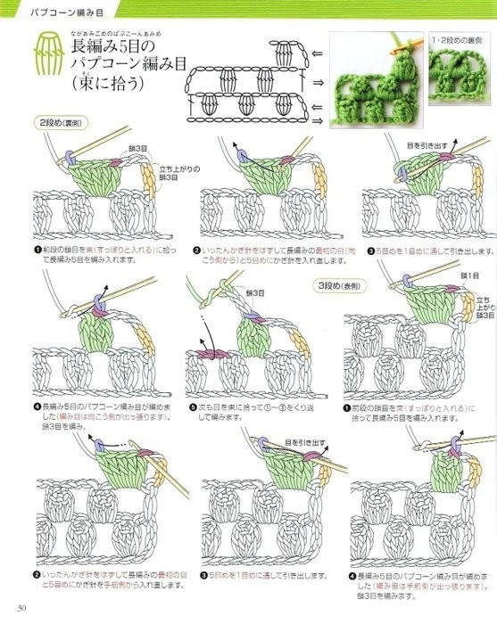 Учебник по вязанию крючком. 1720301_crochet_27