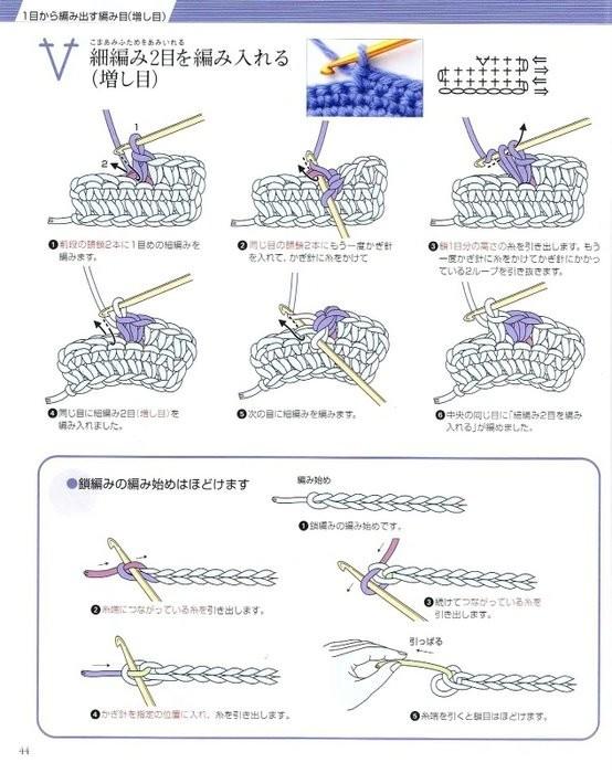 Учебник по вязанию крючком. 1720315_crochet_41