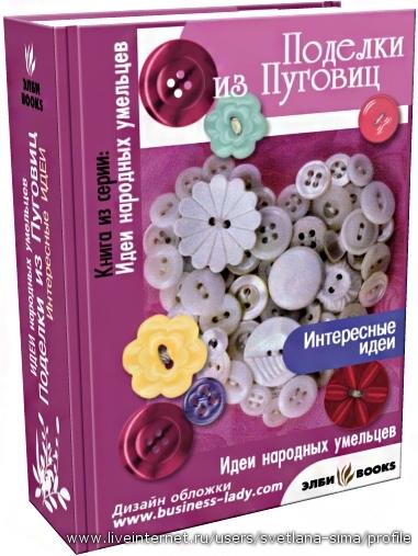 Поделки из пуговиц 4372489_obl-pugovica-300