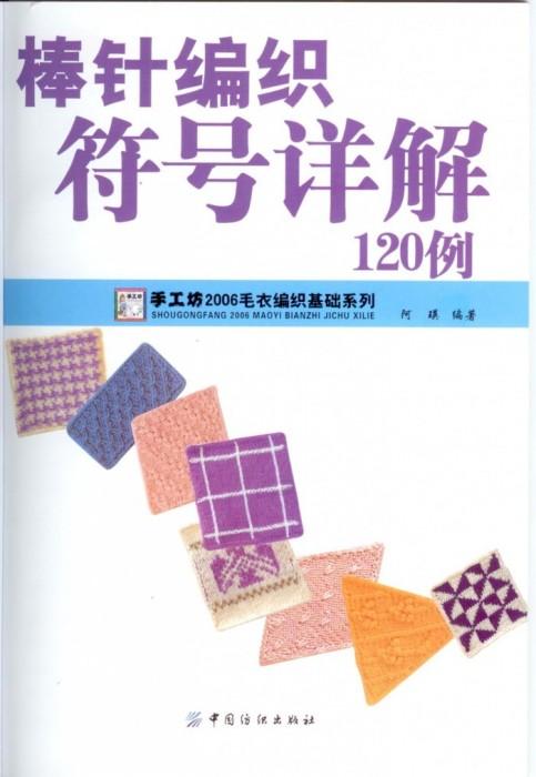 Как читать схемы в японских журналах 2211429_p0001