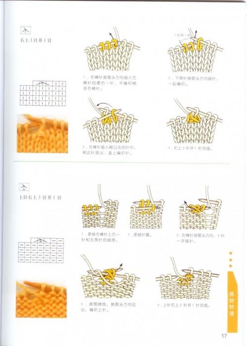 Как читать схемы в японских журналах 2211445_p17