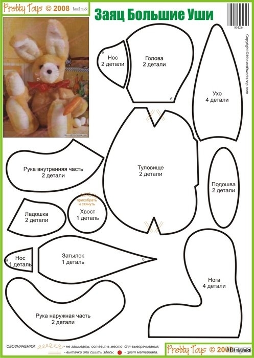 Журнал: Pretty toys № 9. 25 выкроек зайцев, кроликов. 2712373_9-zaici-22