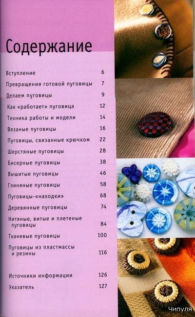 Книга: Делаем пуговицы. 30 способов сделать 35 необычных моделей. 2719469_image3