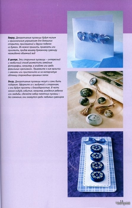 Книга: Делаем пуговицы. 30 способов сделать 35 необычных моделей. 2719477_image13