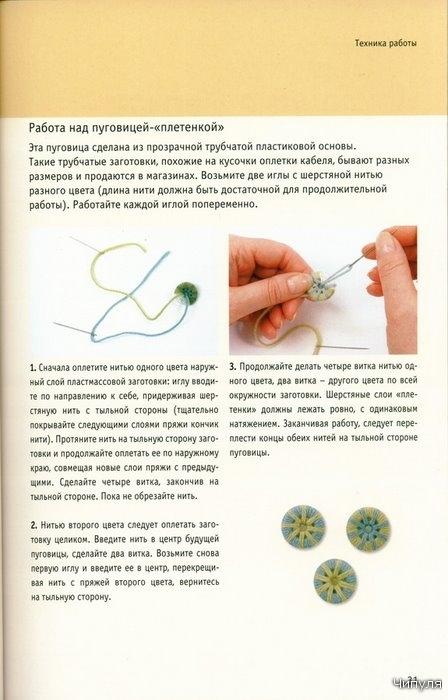 Книга: Делаем пуговицы. 30 способов сделать 35 необычных моделей. 2719487_image31