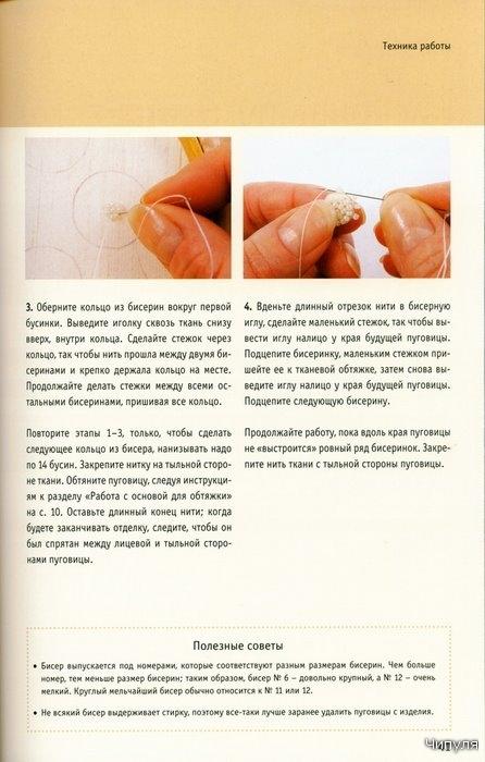 Книга: Делаем пуговицы. 30 способов сделать 35 необычных моделей. 2719493_image41