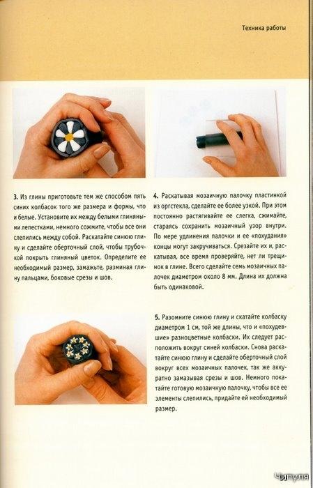 Книга: Делаем пуговицы. 30 способов сделать 35 необычных моделей. 2719499_image59