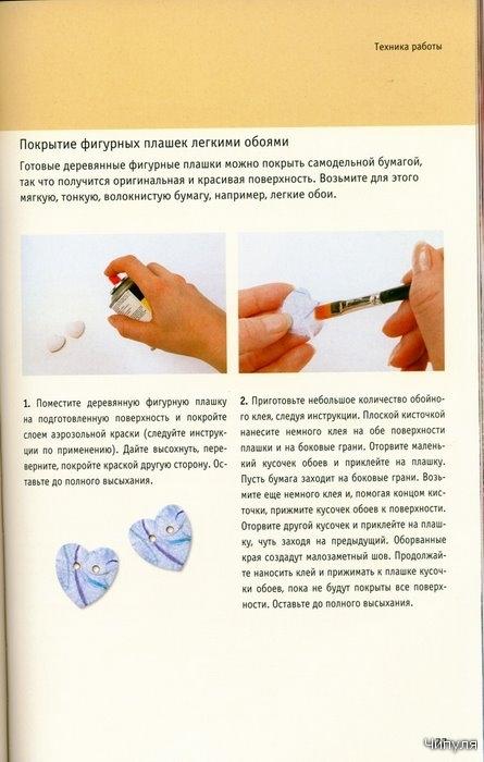 Книга: Делаем пуговицы. 30 способов сделать 35 необычных моделей. 2719515_image77