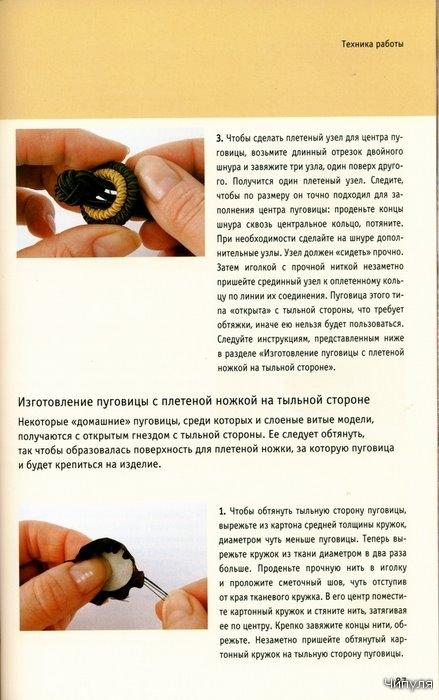 Книга: Делаем пуговицы. 30 способов сделать 35 необычных моделей. 2719525_image87