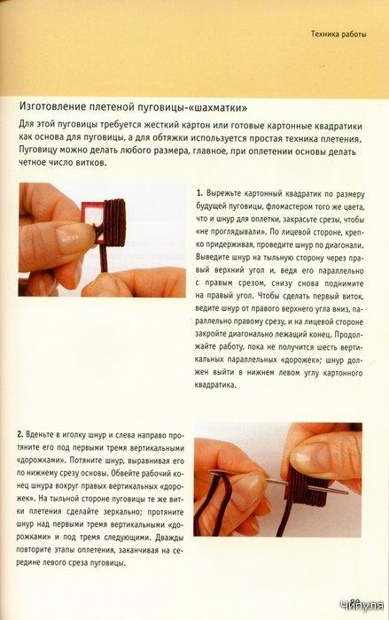 Книга: Делаем пуговицы. 30 способов сделать 35 необычных моделей. 2719527_image89
